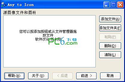 批量转换图片成ico图标(any to icon)