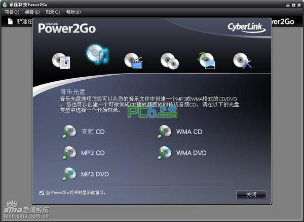 power2go 8 中文免费版
