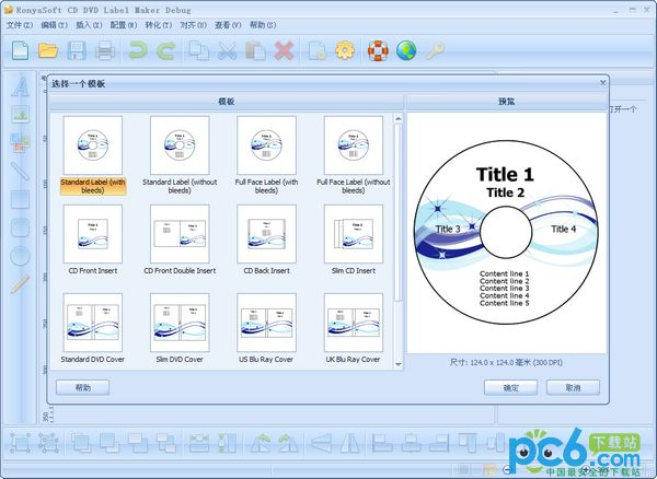 CD/DVD封面封套制作打印工具(RonyaSoft CD DVD Label Maker)v3.01.26中文注册版