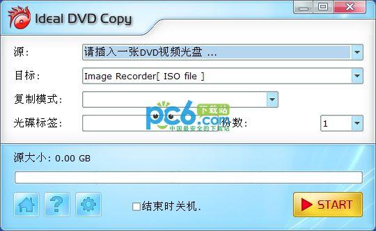 DVD复制工具(Ideal DVD Copy) 4.1.2 中文版