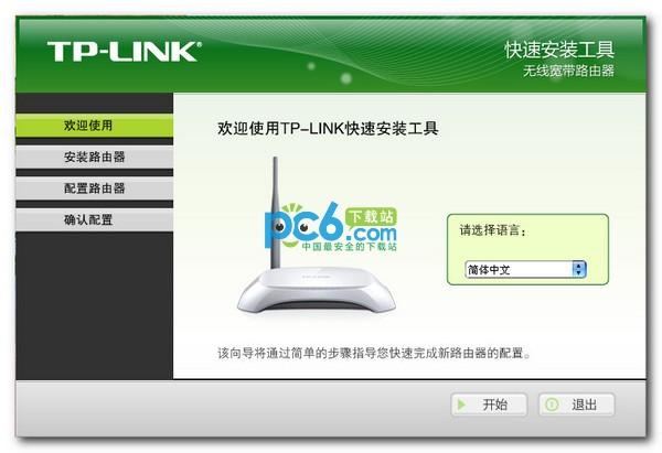 TP-LINK无线路由器快速安装工具