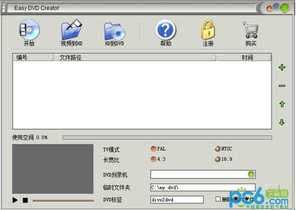 dvd制作软件 Eas...