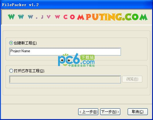 FilePacker EXE文件打包工具 1.2 绿色版