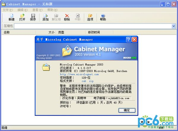 CAB压缩软件(Cabinet Manager)