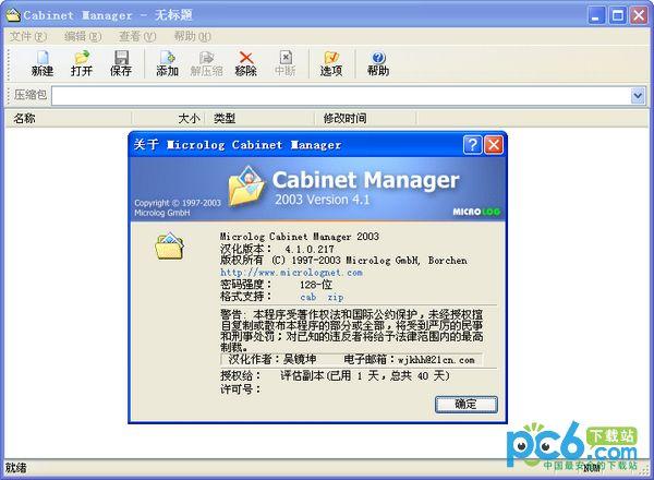 CAB压缩软件(Cab...