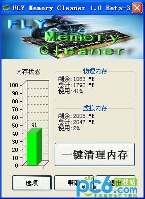 一鍵清理內存(FLY Memory Cleaner)