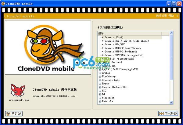 SlySoft CloneDVD Mobile(DVD转换器) V1.9.5中文版