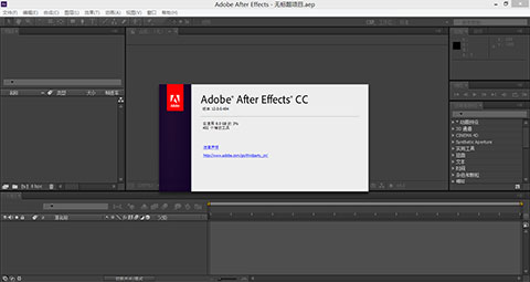 After Effects CC中文版