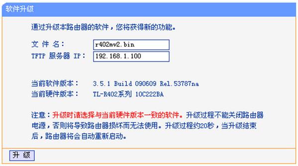 tl wr740n固件V3V4