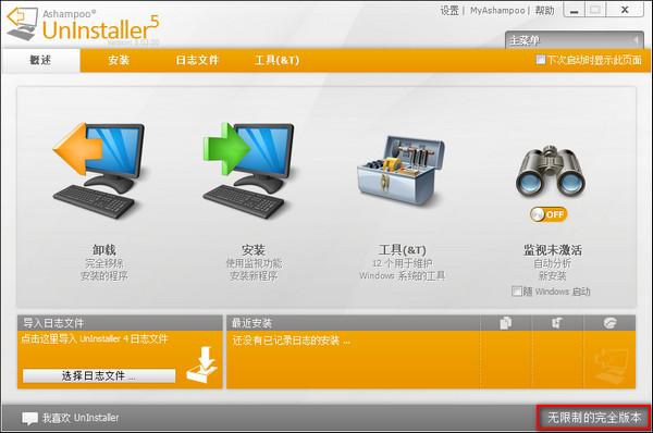 系统垃圾完美清理工具(Ashampoo UnInstaller) v5.0.4中文