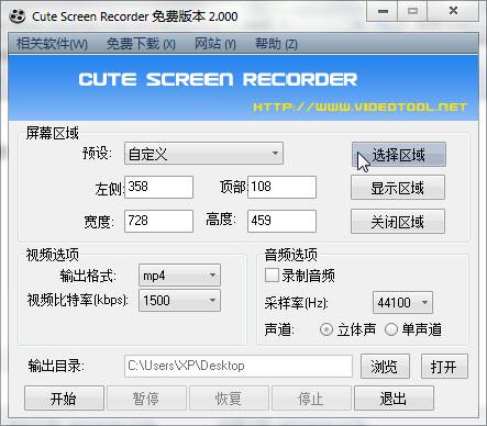免费屏幕录像工具(Cute Screen Recorder)