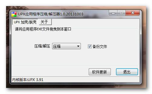 UPX应用程序压缩/解压器 1.0.20131003 绿色版