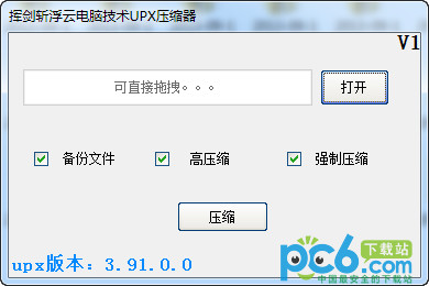 挥剑斩浮云upx压缩器 v1.0绿色版