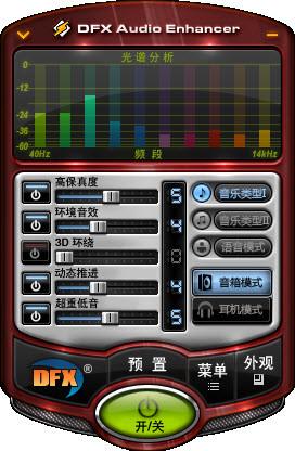 音效增强软件DFX...