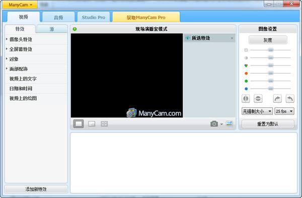 Manycam(摄像头分割软件) v5.0.5.2中文专业版