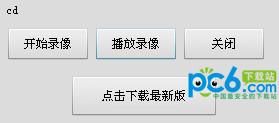 涛哥屏幕录像软...