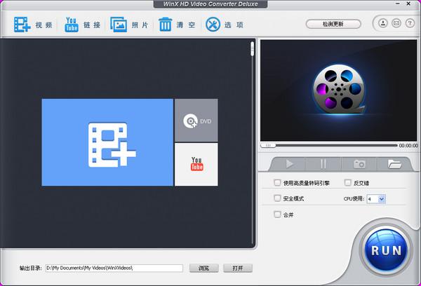 高清视频转换器(WinX HD Video Converter Deluxe) v5.9.0