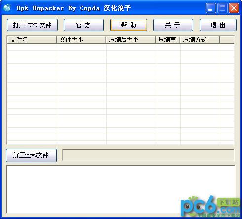 EPK文件解包工具(Epk Unpacker) v1.0 绿色中文版