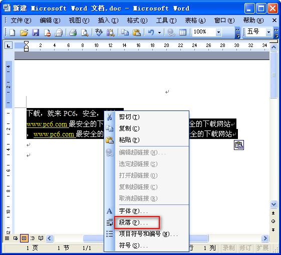Word2004 免费完整版