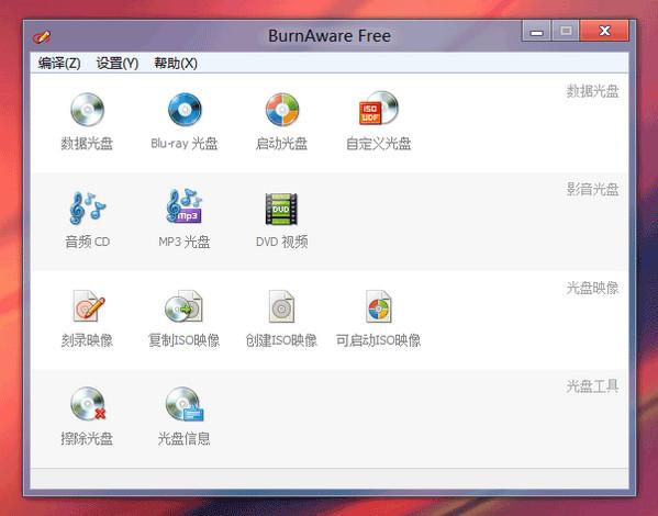 BurnAware Free(...
