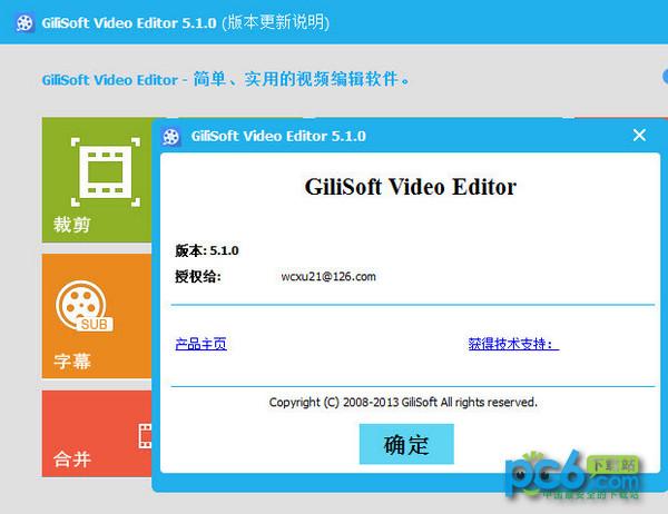 视频编辑工具(GiliSoft Video Editor) v7.0.1中文版