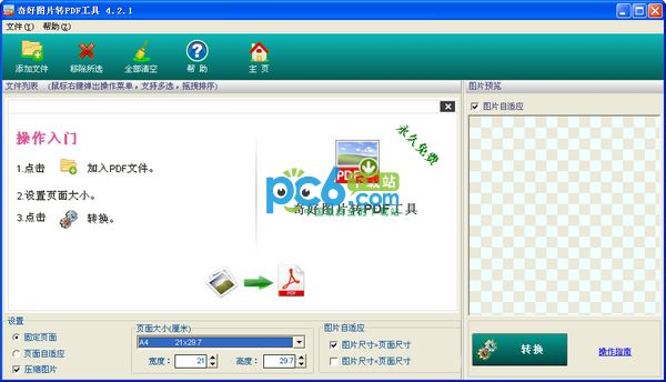 奇好图片转PDF工具 v4.2.1绿色免费版