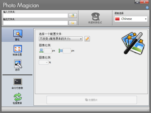 Photo Magician(转换图像) v2.3.7.0中文免费版