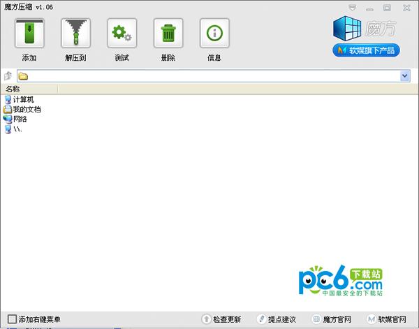 魔方压缩 v1.0.8.0绿色版