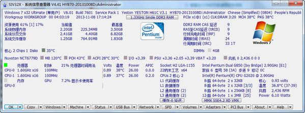 System Information Viewer (SIV主板电压温度测试) v4.53