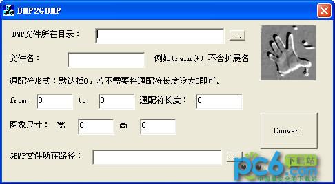 BMP合成GBMP工具(BMP2GBMP) 1.0绿色版