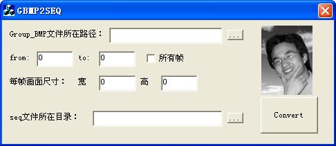 GBMP转SEQ(GBMP2SEQ) 1.0绿色版