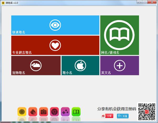微姓名 v1.0绿色免费版