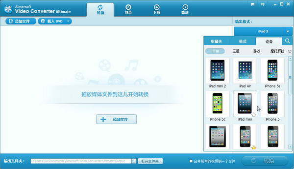 全能视频转换软件(Aimersoft Video Converter Ultimate) v