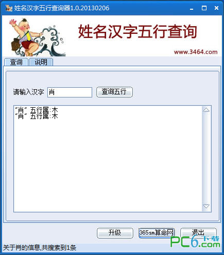 姓名汉字五行查...