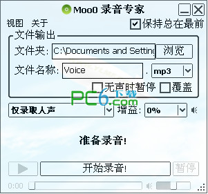 Moo0录音专家(Moo0 VoiceRecorder)