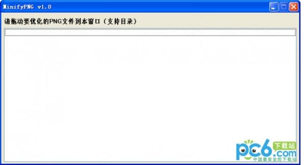 png压缩工具(Min...