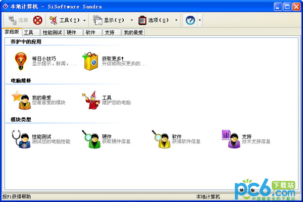 SiSoftware Sandra Lite(硬件检测软件) 2015.01.21.12中文