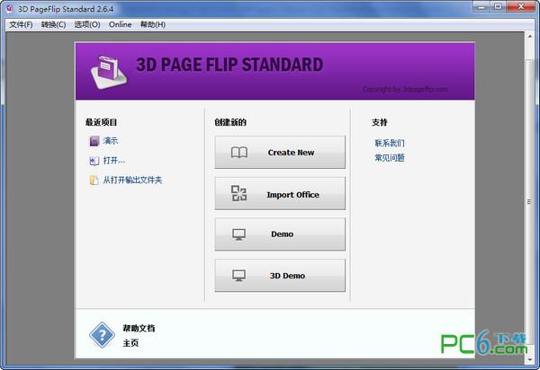 3D电子书制作软件(3D PageFlip)