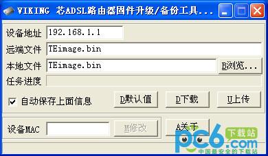 VIKING 芯ADSL路由器固件升级/备份工具 2.14绿色中文版