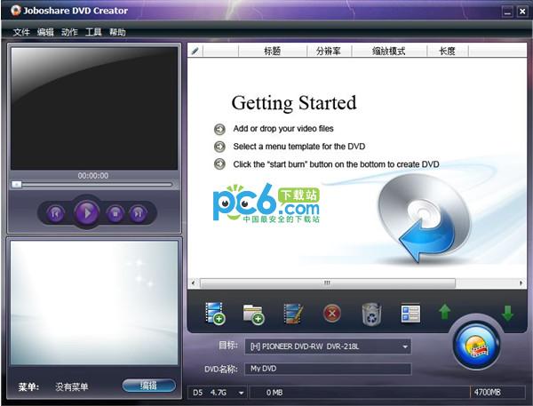 DVD光盘制作软件(Joboshare DVD Creator)