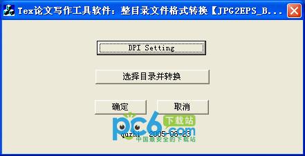 JPG转EPS(JPEG2EPS) 1.01绿色免费版