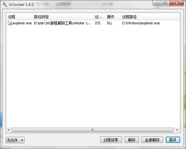 Unlocker(强行删除工具) V1.9.2(x64)