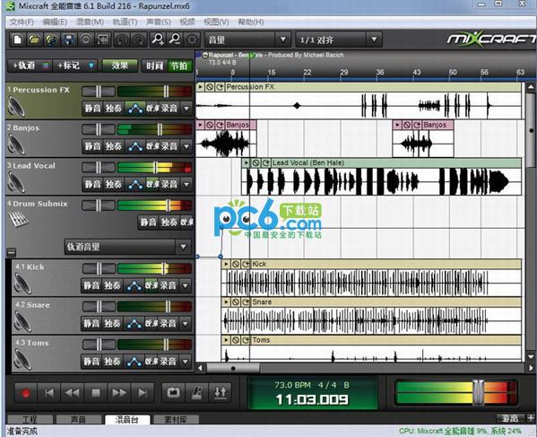 Acoustica Mixcraft(全能音雄)