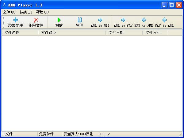 AMR Player-amr格式音乐转换器 v1.3中文绿色版