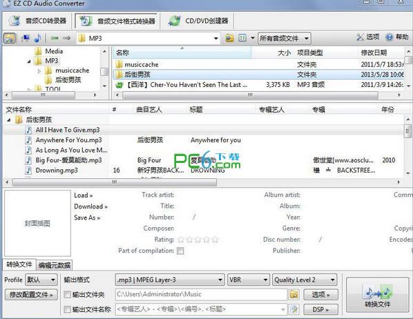 CD转换抓轨软件(...