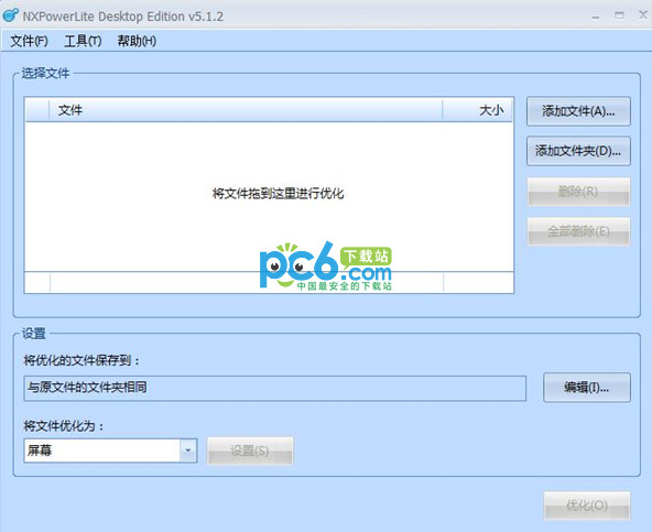 NXPowerLite(ppt文档压缩) V7.0.2中文版