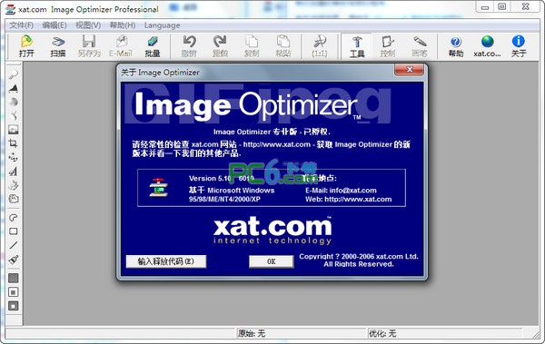 图像压缩(Image Optimizer)