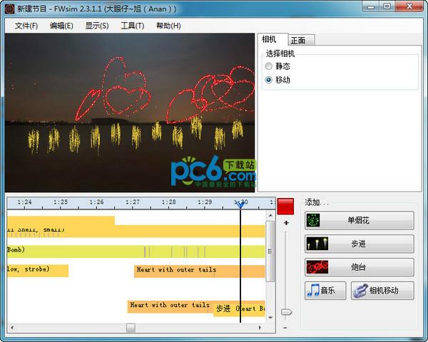 3D烟花效果制作工具(FWsim Pro)