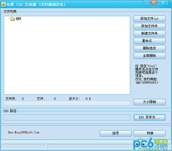 免费ISO生成器(Free ISO Creator)