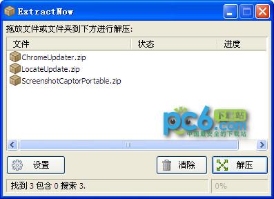 ExtractNow(快速解压缩工具)
